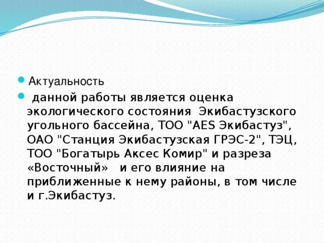 Актуальность  данной работы является оценка экологического состояния Экибастузского угольногобассейна, ТОО
