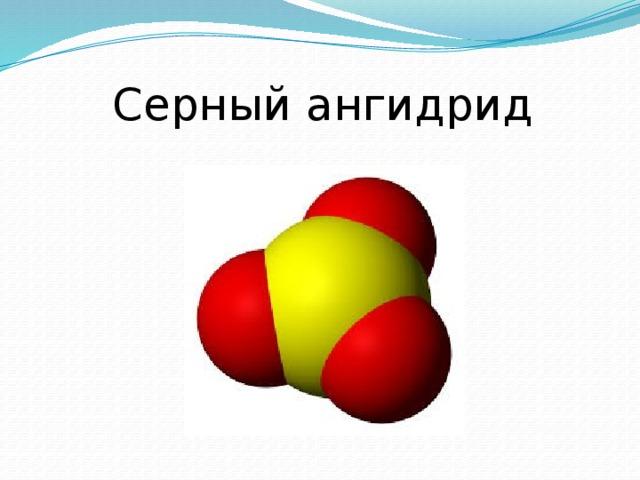 Серный ангидрид