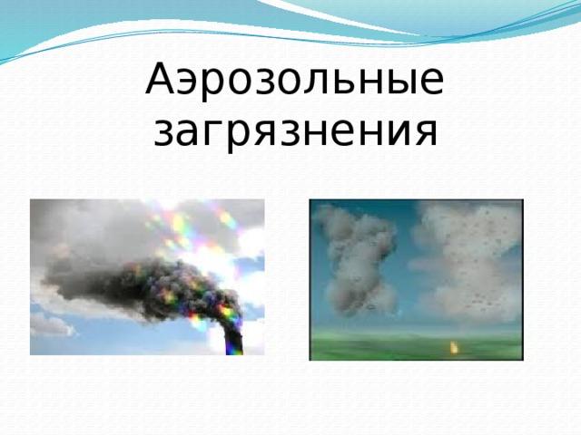 Аэрозольные загрязнения