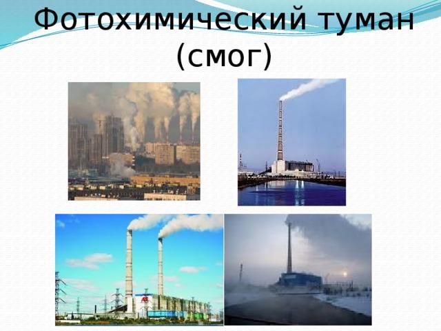 Фотохимический туман (смог)