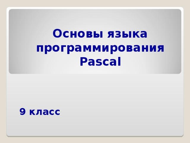 Основы языка программирования Pascal 9 класс
