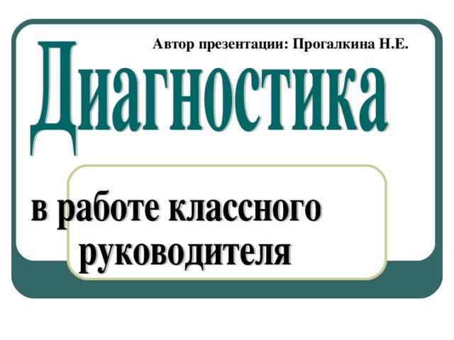 Автор презентации: Прогалкина Н.Е.