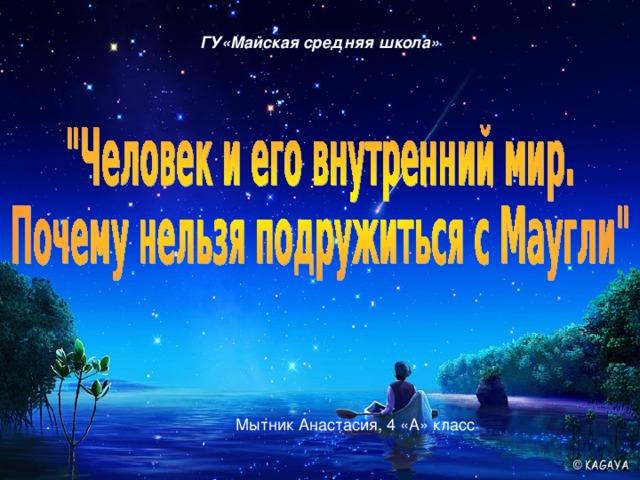 ГУ«Майская средняя школа» Мытник Анастасия, 4 «А» класс