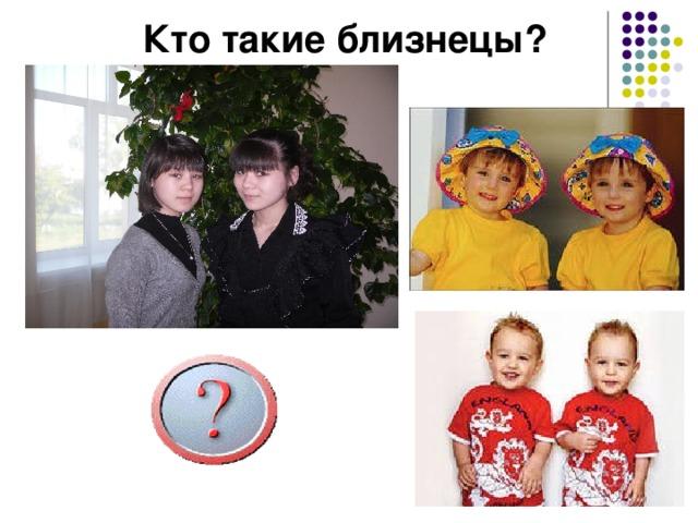 Кто такие близнецы?