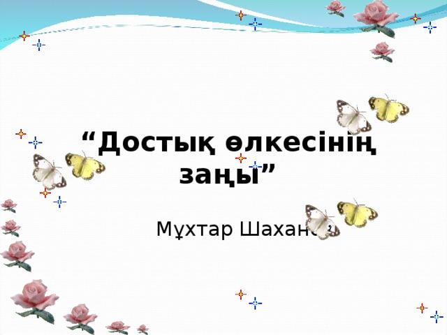 """"""" Достық өлкесінің заңы""""  Мұхтар Шаханов"""