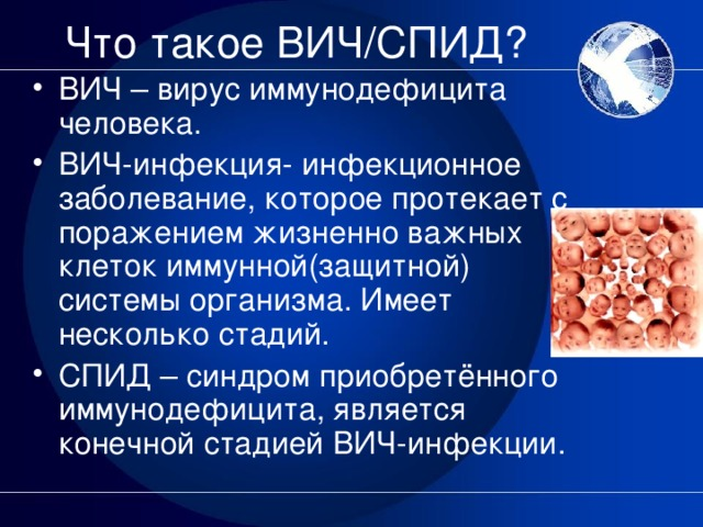 Что такое ВИЧ/СПИД?