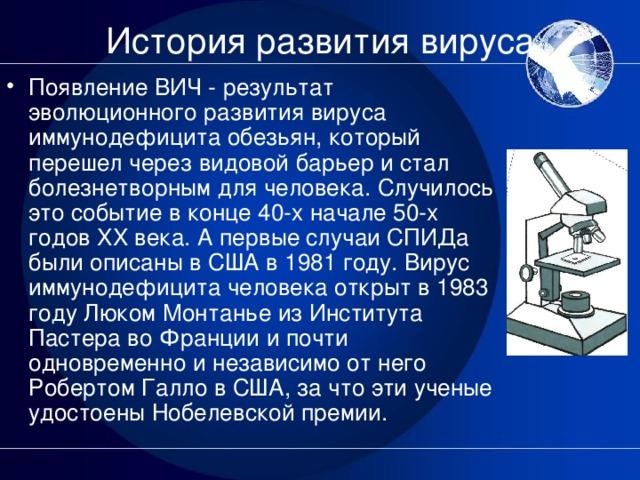 История развития вируса