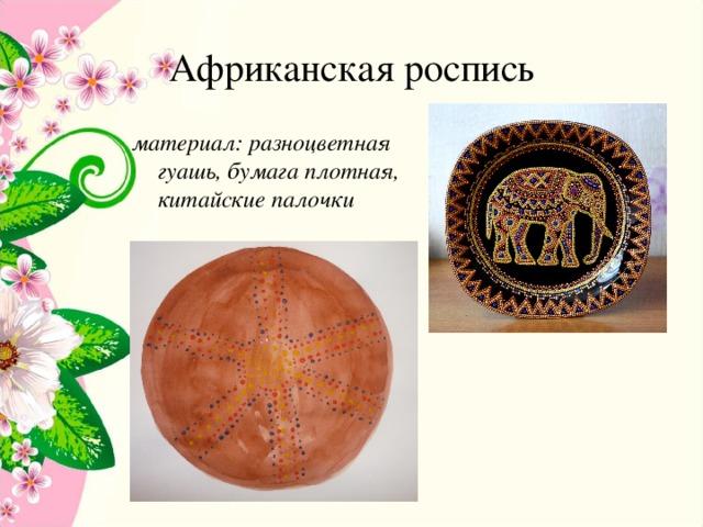 Африканская роспись материал: разноцветная гуашь, бумага плотная, китайские палочки
