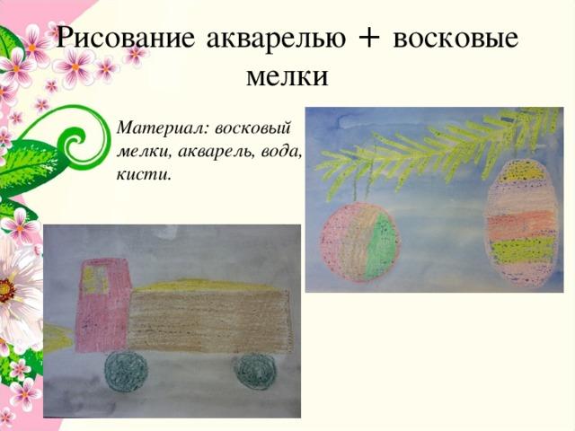Рисование  акварелью + восковые  мелки Материал: восковый мелки, акварель, вода, кисти.