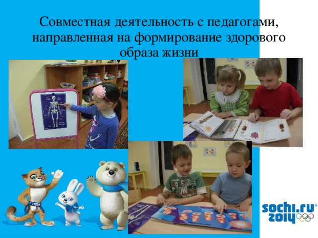 Совместная деятельность с педагогами, направленная на формирование здорового образа жизни