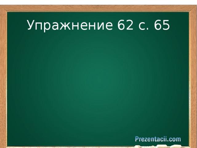 Упражнение 62 с. 65