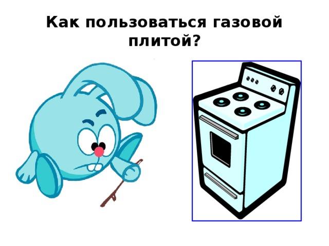 Как пользоваться газовой плитой?