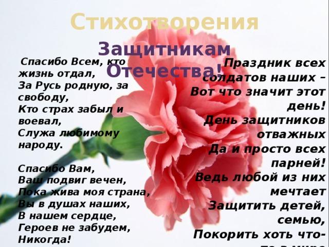 помидора стихотворение с днем защитника отечества известных поэтов еще есть фото