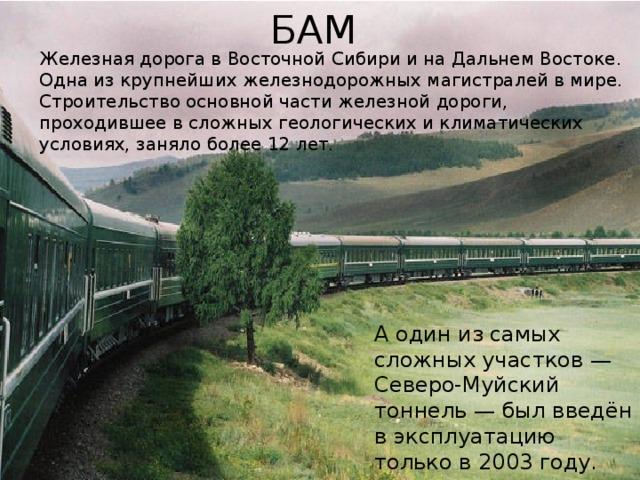 поздравления прощай железная дорога остановил