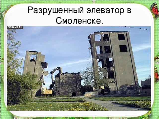 Разрушенный элеватор смоленск конвейер редактор
