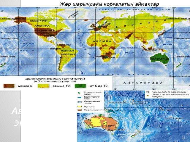 Жер шарындағы қорғалатын аймақтар Австралияның экологиялық картасы