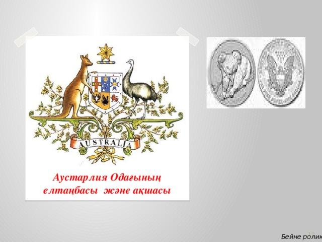 Вставка рисунка Аустарлия Одағының елтаңбасы және ақшасы  Бейне ролик