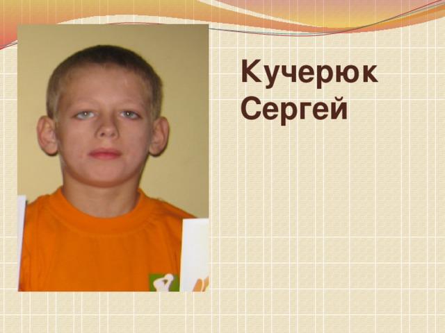 Кучерюк Сергей