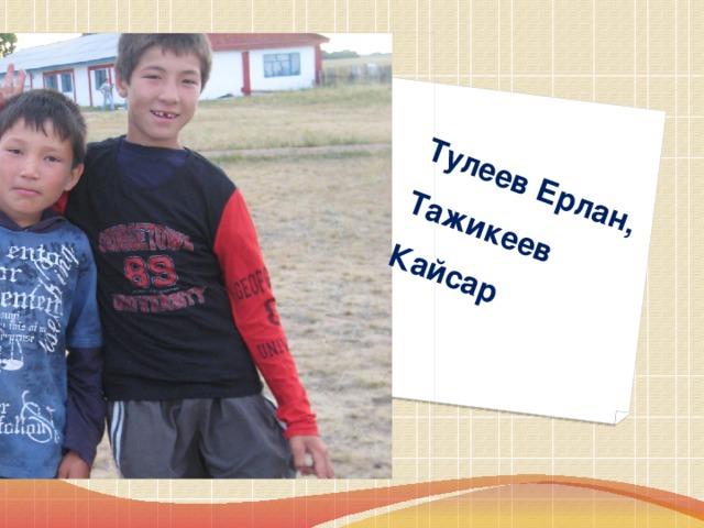 Тулеев Ерлан, Тажикеев Кайсар