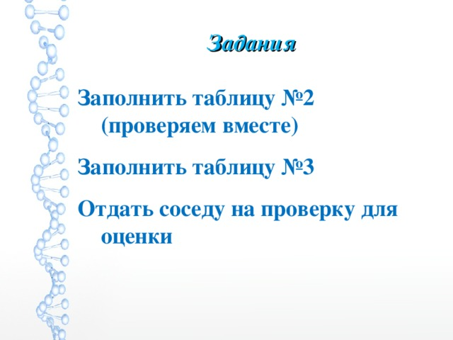 Задания Заполнить таблицу №2 (проверяем вместе) Заполнить таблицу №3 Отдать соседу на проверку для оценки