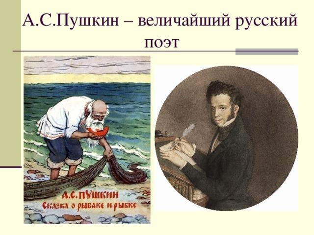 А.С.Пушкин – величайший русский поэт
