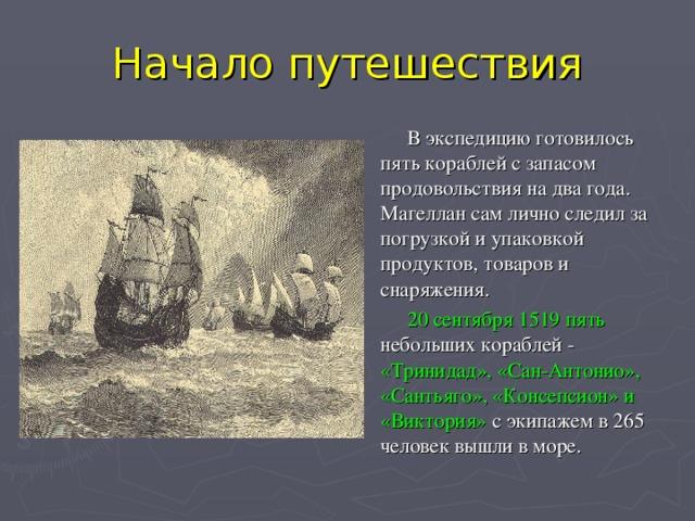 Доклад о путешествиях магеллана 6081