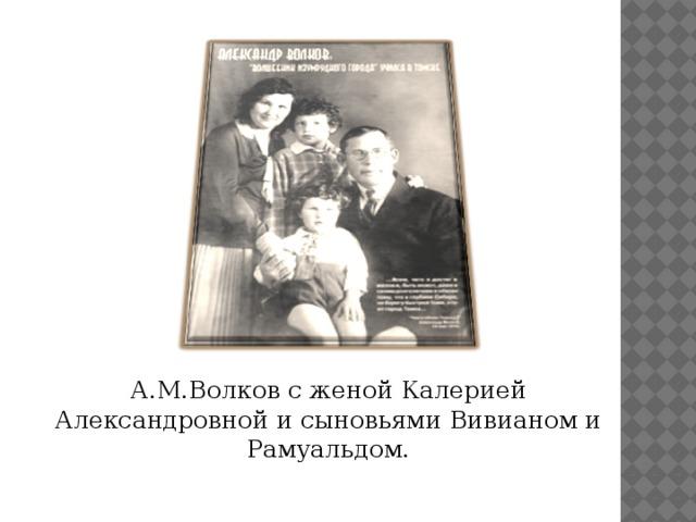 А.М.Волков с женой Калерией Александровной и сыновьями Вивианом и Рамуальдом.