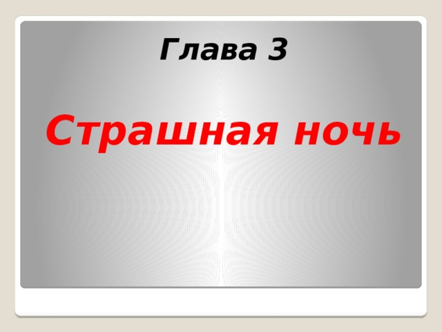 Глава 3  Страшная ночь