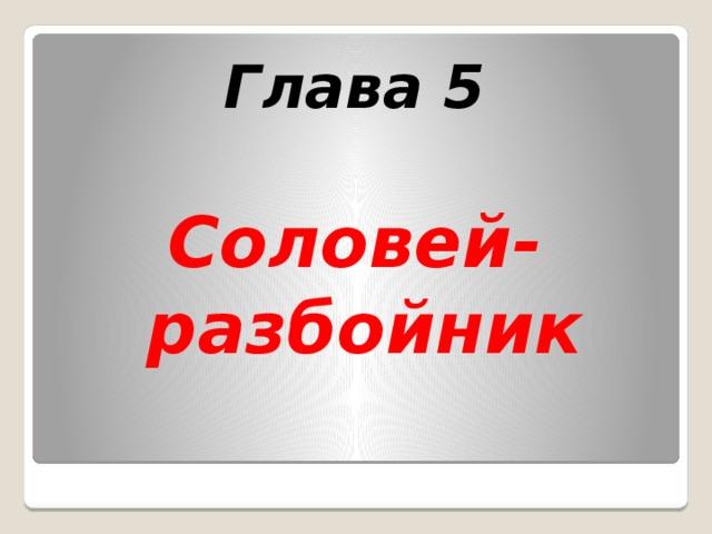 Глава 5  Соловей-разбойник