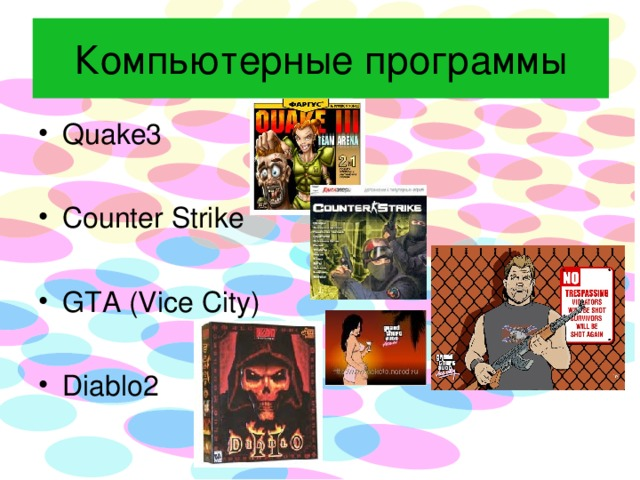 Quake3  Counter Strike  GTA (Vice City)  Diablo2