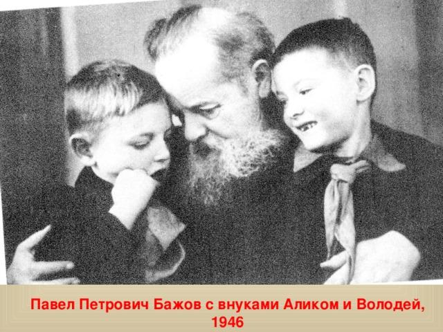 Павел Петрович Бажов с внуками Аликом и Володей, 1946