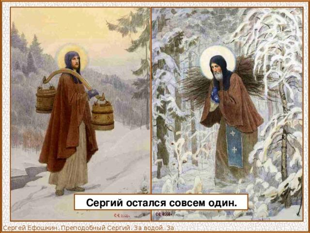 Сергий остался совсем один. Сергей Ефошкин. Преподобный Сергий. За водой. За хворостом.