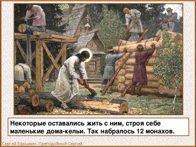 Некоторые оставались жить с ним, строя себе маленькие дома-кельи. Так набралось 12 монахов. Сергей Ефошкин. Преподобный Сергий. Строительство обители