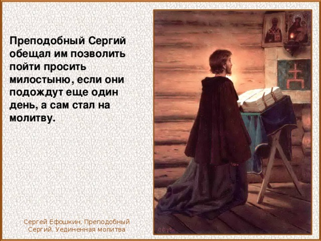Преподобный Сергий обещал им позволить пойти просить милостыню, если они подождут еще один день, а сам стал на молитву. Сергей Ефошкин. Преподобный Сергий. Уединенная молитва