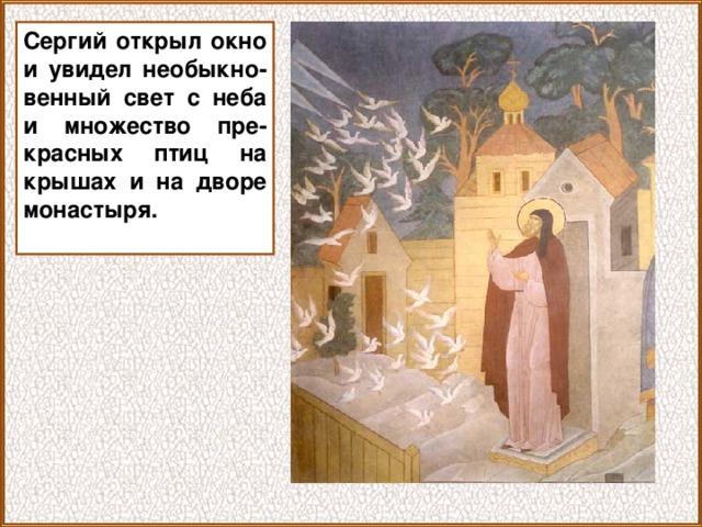 Сергий открыл окно и увидел необыкно-венный свет с неба и множество пре-красных птиц на крышах и на дворе монастыря.