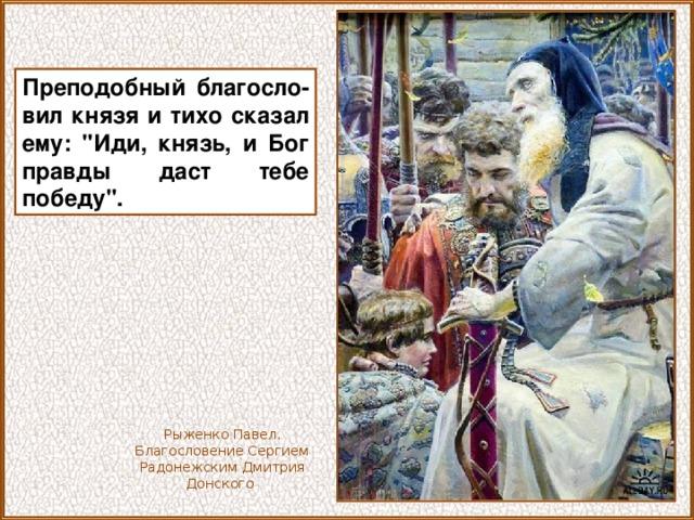 Преподобный благосло-вил князя и тихо сказал ему:
