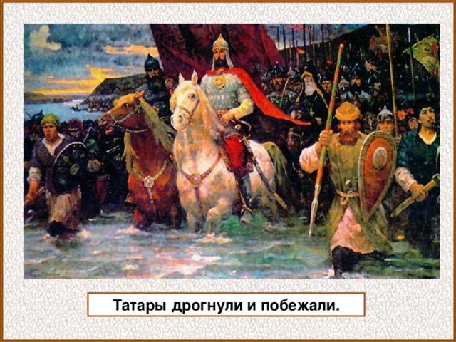 Татары дрогнули и побежали.