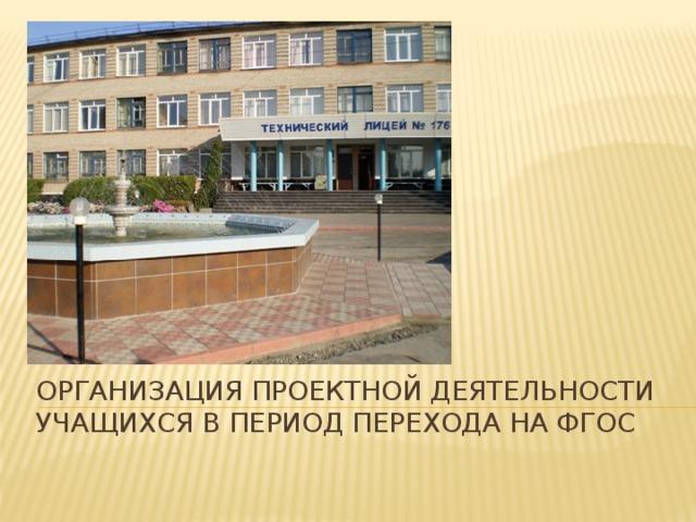 Организация проектной деятельности учащихся в период перехода на ФГОС