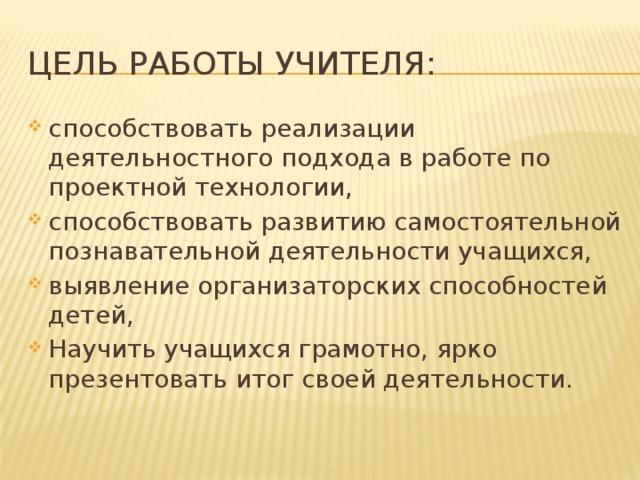Цель работы учителя: