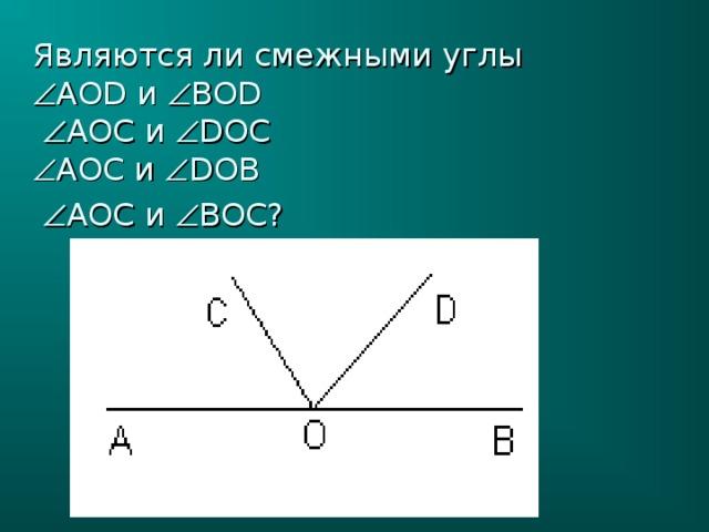 Являются ли смежными углы   AOD и  BOD    AO С и  DO С   AO С и  DO В    AO С и  BO С?