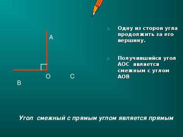 Одну из сторон угла продолжить за его вершину.  Получившийся угол АОС является смежным с углом АОВ