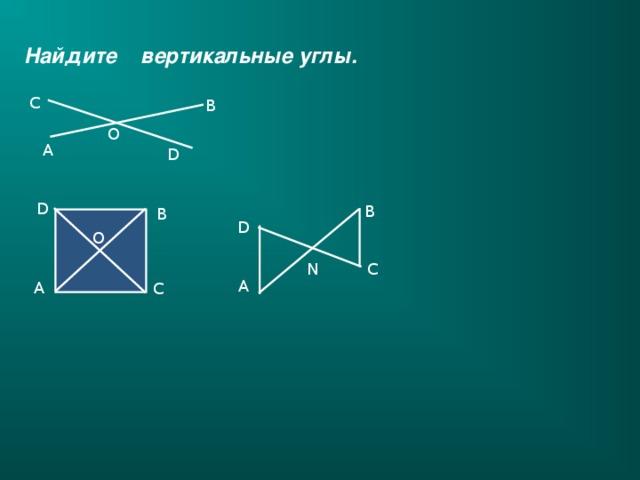 Найдите вертикальные углы. C B O А D D B B D O С N А А С 22