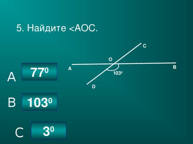 5. Найдите С О В 77 0 А A 103 0 D 10 3 0 B 3 0 C