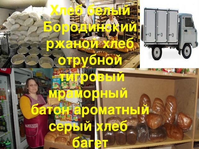 Хлеб белый Бородинский ржаной хлеб отрубной  тигровый мраморный батон ароматный серый хлеб багет