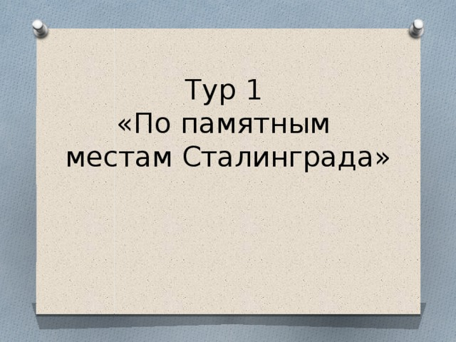 Тур 1  «По памятным  местам Сталинграда»