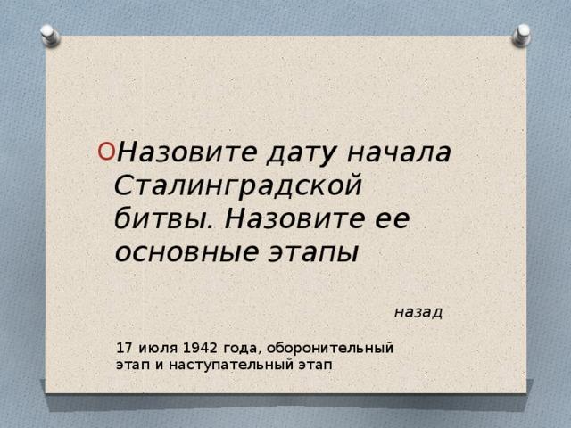 Назовите дату начала Сталинградской битвы. Назовите ее основные этапы
