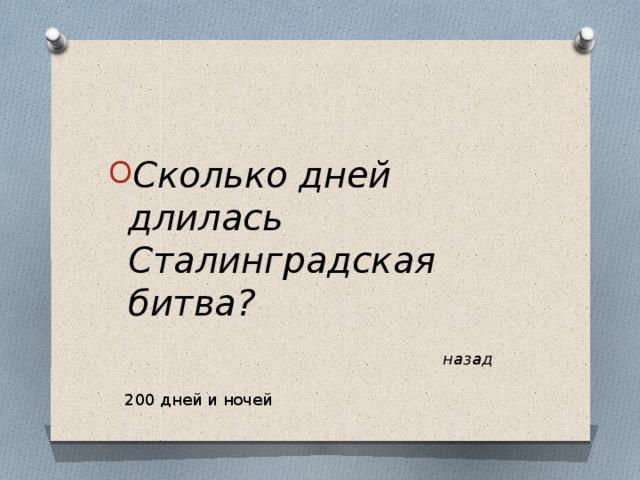 Сколько дней длилась Сталинградская битва?