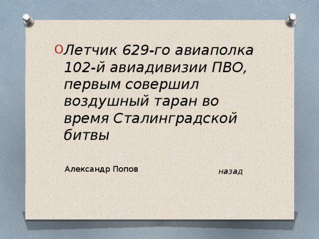 Летчик 629-го авиаполка 102-й авиадивизии ПВО, первым совершил воздушный таран во время Сталинградской битвы