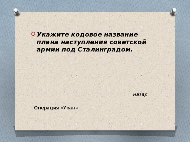 Укажите кодовое название плана наступления советской армии под Сталинградом.