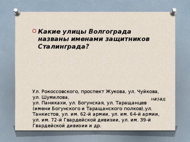 Какие улицы Волгограда названы именами защитников Сталинграда?